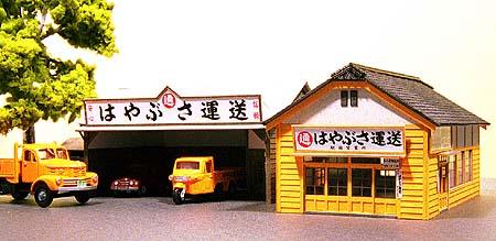 駅横の貨物扱所のイメージです